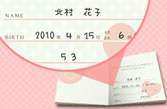 おなかのフォトブックにお子様の生年月日、身長体重を手書きで記載できる専用ページのイメージを掲載しております。