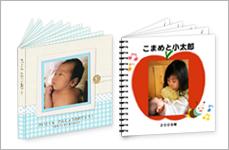 おなかのフォトブックの両面タイプ、片面リングタイプのイメージを掲載しております。
